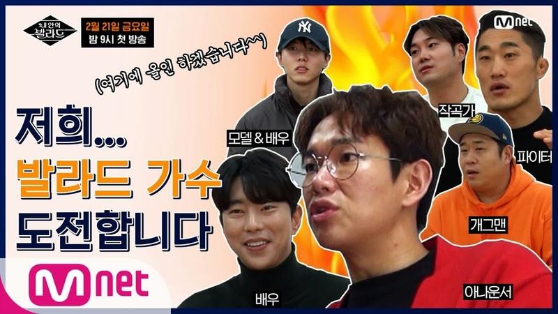 [ENG sub] ★최초공개★ 의욕과다 갓(애기) 발라더 6人, 굿 발라더 도전 시이-작!ㅣ내 50