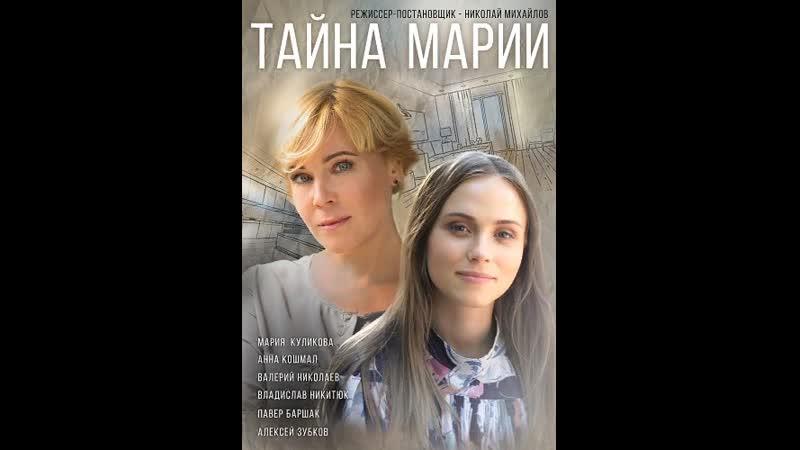 Тaйнa Мapuu 7 серия из 8 2019 HD 720
