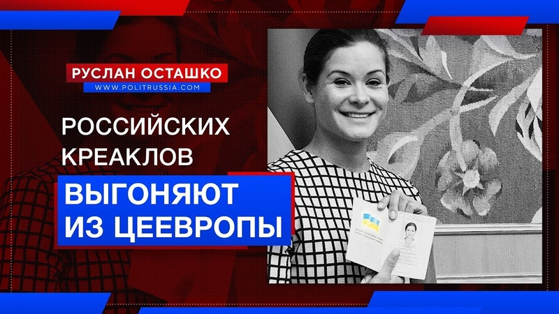 Бабченко Гайдар и других креаклов гонят с Украины Руслан Осташко