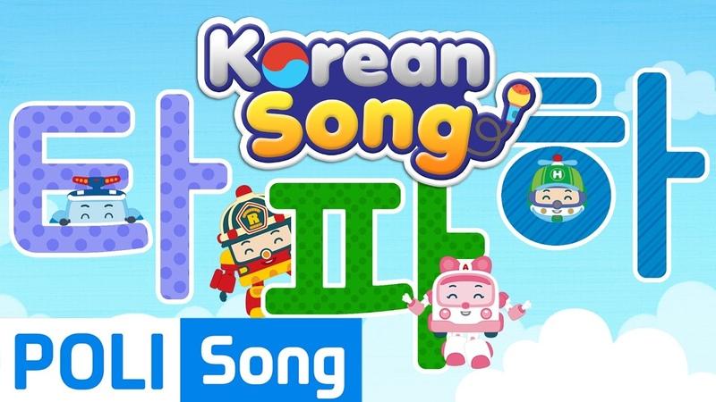 05.Korean Song   Robocar Poli Educational Nursery Rhymes