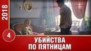 ПРЕМЬЕРА 2018! Убийства по пятницам (4 серия) Русские мелодрамы, новинки 2018