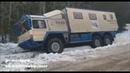 Немецкий автодом MAN штурмует северное бездорожье