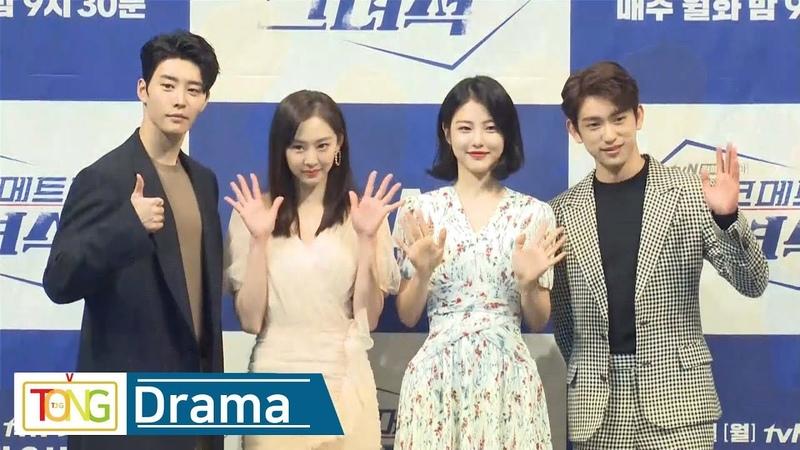 Eng sub 풀영상 진영 GOT7 ㆍ신예은 tvN 드라마 '사이코메트리 그녀석' 제작발표회 통통TV