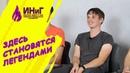 ПРОШУ СЛОВА ИНиГ 2019 - НГ19-04 и Дмитрий Оленцевич, 3-тье МЕСТО, аватар