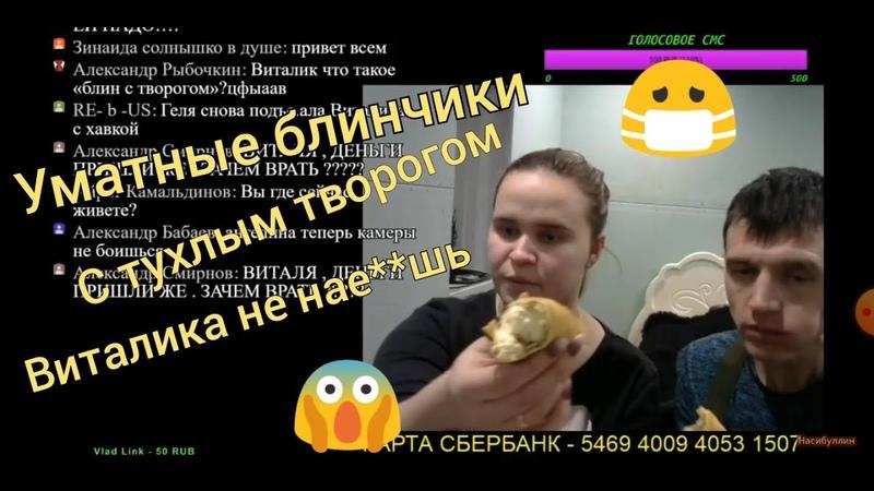Виталик и Ангелина ТУХЛЫЙ ТВОРОГ СМЕТАНА СКИСЛА=УМАТНЫЕ БЛИНЧИКИ