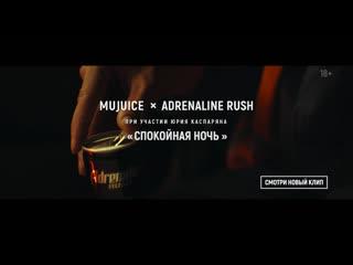 Mujuice x Adrenaline Rush при участии Юрия Каспаряна Спокойная Ночь (Short Teaser 1)