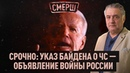 ⚡Срочно Указ Байдена о ЧС — объявление войны РФ Что делать Как победить врага СМЕРШ