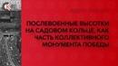 Аудиолекция Послевоенные высотки на Садовом кольце, как часть коллективного монумента Победы