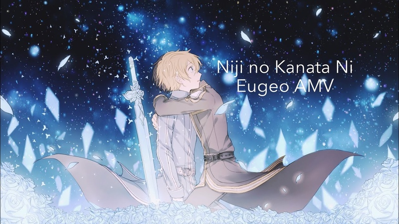Niji No Kanata Ni「Eugeo AMV」Sword Art Online Alicization