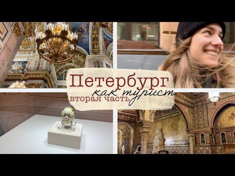 Влог 3 Петербург как турист Исаакиевский Фаберже