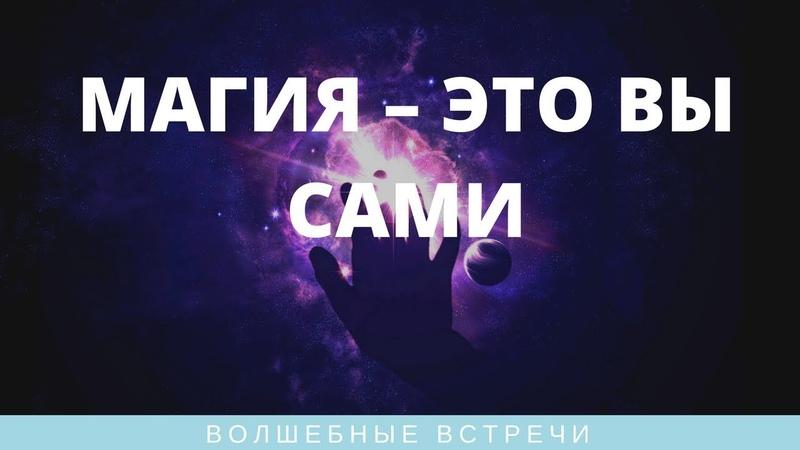 Лилия Карипанова Магия это Вы сами Узнайте почему