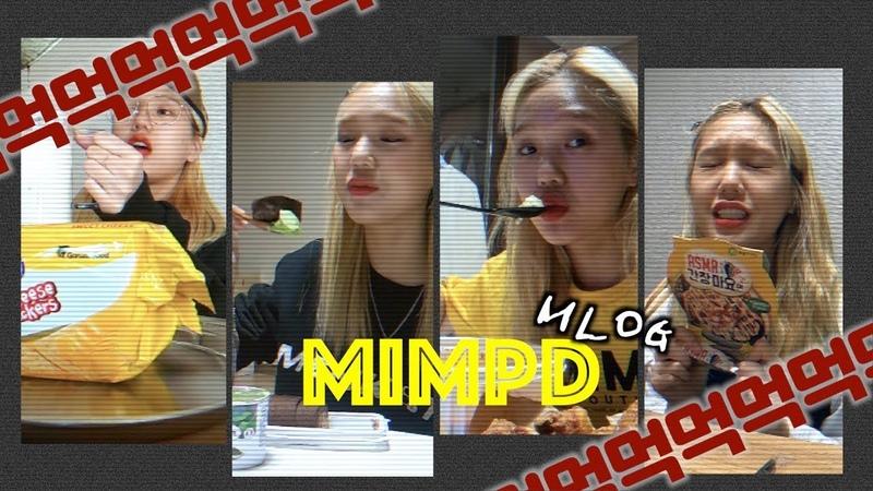 밈PD MimPD MLOG 밈로그 vlog 리얼한 미현이의 세상 2 먹고 먹고 또 먹고 다시 먹고 Feat 깜짝손님