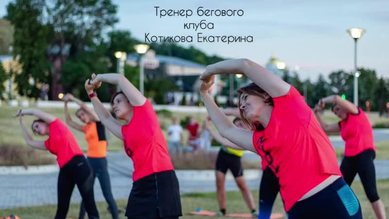 Fitness ekaterina runing nn Stretching nn растяжка в Нижнем Новгороде