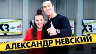 Александр Невский: про хейтеров, тупые фильмы, чувство юмора и роль Терминатора