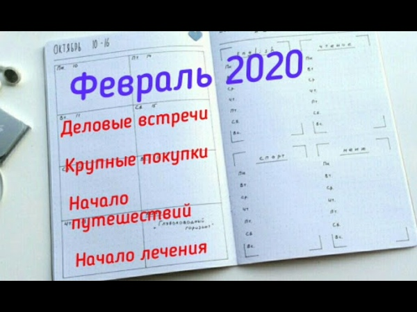 Календарь благоприятных дней на февраль 2020 Деловые встречи Шопинг Поездки Начало лечения