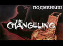 Подменыш The Changeling 1980 720p