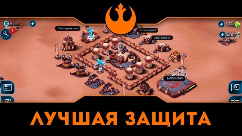 Лучшая защита. Звездные войны Вторжение. Эпизод II Видео №4