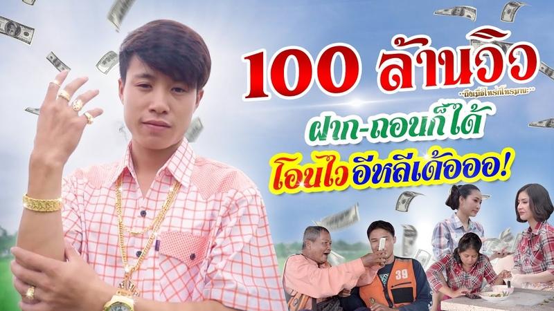 เพลงใหม่ เพลงมาแรง เพลงฮิต 100 ล้านวิว โยกก3