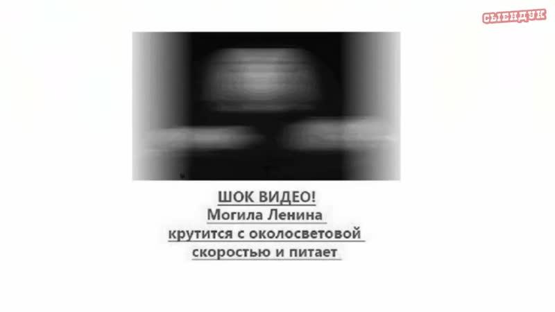 Могила Ленина крутится с околосветовой скоростью и питает всю Россию