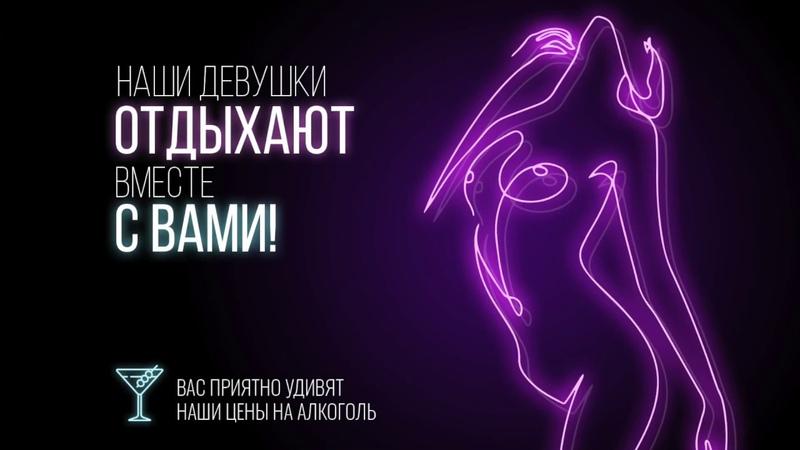 Мужской шоу бар Nuart