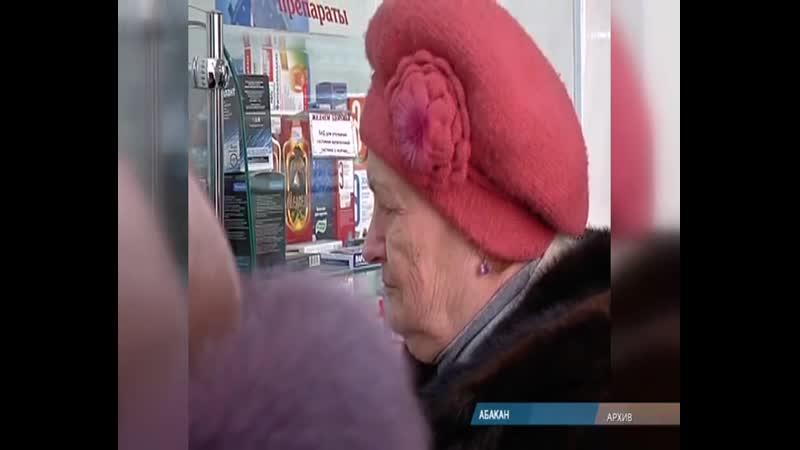 Аптекари Хакасии на грани разорения