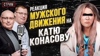 Реакция Мужского движения на Катю Конасову / стрим обиженных спермобаков