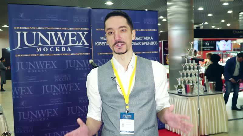 Junwex Москва 2019