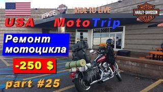 USA MotoTrip - Ремонт мотоцикла. Пропал задний тормоз. Еду в Техас (Part #25)