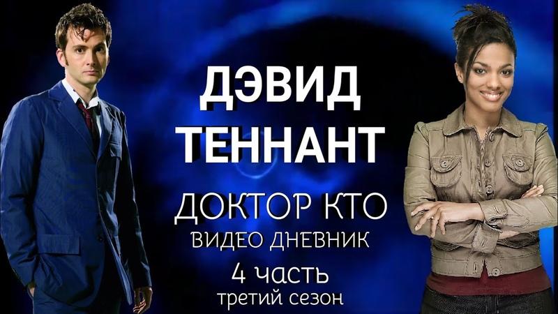 Видео дневник Дэвида Теннанта русские субтитры 4 часть 3 сезон Доктор Кто