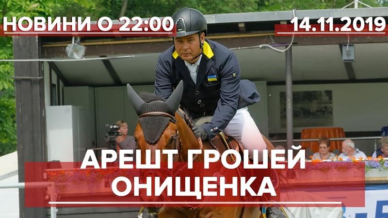 Підсумковий випуск новин за 22:00: Арешт пів мільйона євро Онищенка