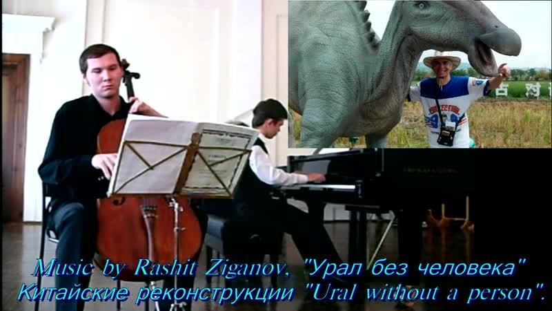 Рашит Зиганов Rashit Ziganov Cello Sonata №1 I part Op 55 Эдуард Терегулов Марат Юнусов