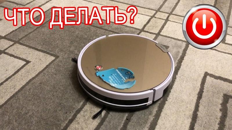 Сломался пищит Робот пылесос PVCR 0726W Что делать