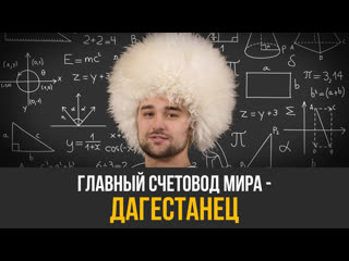 Дагестанский вундеркинд удивил весь научный мир!