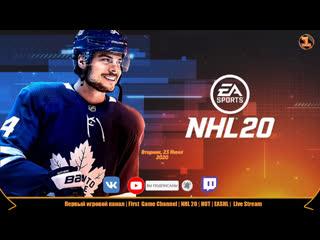 NHL20   EASHL   1/4 ФИНАЛА HC YAROSLAVL BEARS VS RUSSIAN FIVE