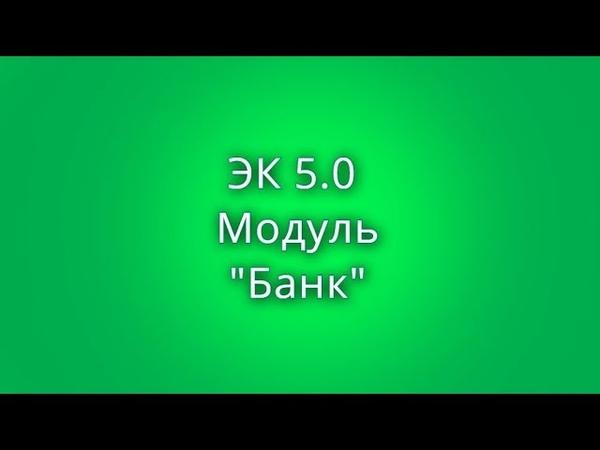 ЭК 5.0 модуль Банк