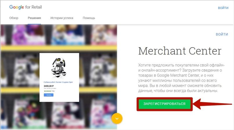 Всё про Google Merchant Center и торговые кампании Google: практическое руководство, изображение №1