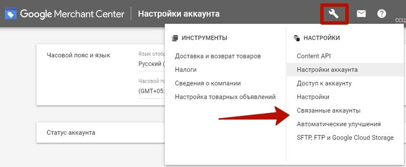 Всё про Google Merchant Center и торговые кампании Google: практическое руководство, изображение №12