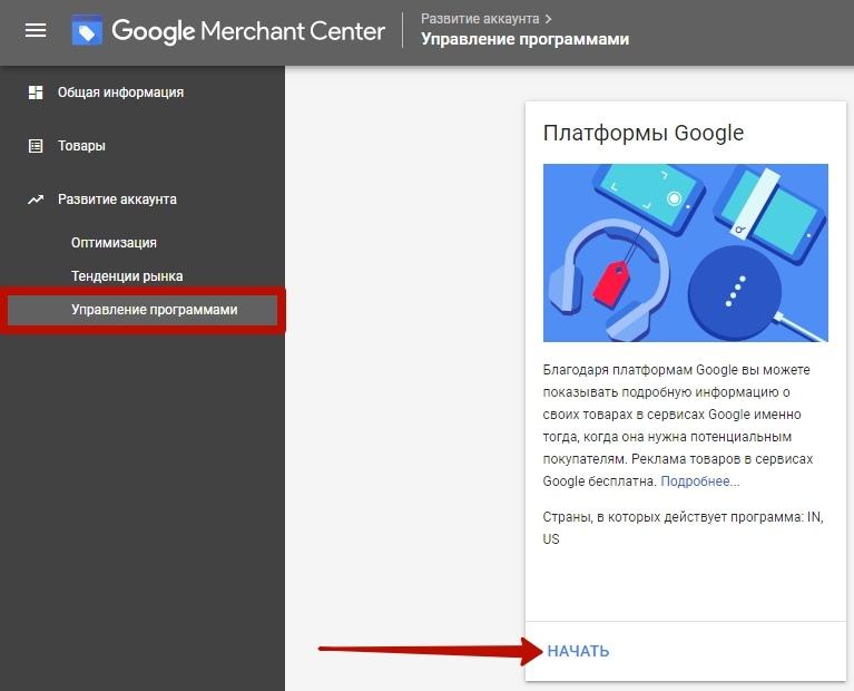Всё про Google Merchant Center и торговые кампании Google: практическое руководство, изображение №23