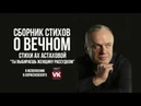 Стих о любви Ты выбираешь женщину рассудком Ах Астаховой в исполнении Виктора Корженевского