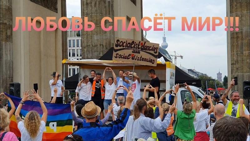 2 Августа Митинг в Берлине последний момент Любовь спасёт МИР