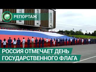 Россия отмечает День Государственного флага. ФАН-ТВ