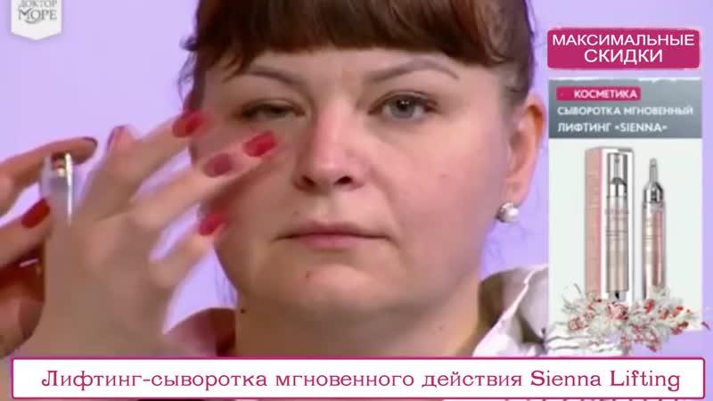 Лифтинг-сыворотка мгновенного действия Sienna Lifting
