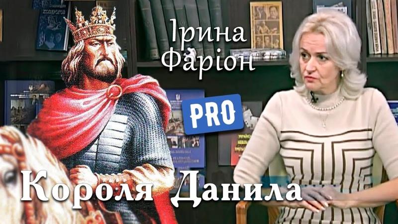 Чому це Король Данило був Галицький – Ірина Фаріон | Велич особистості | вересень 15