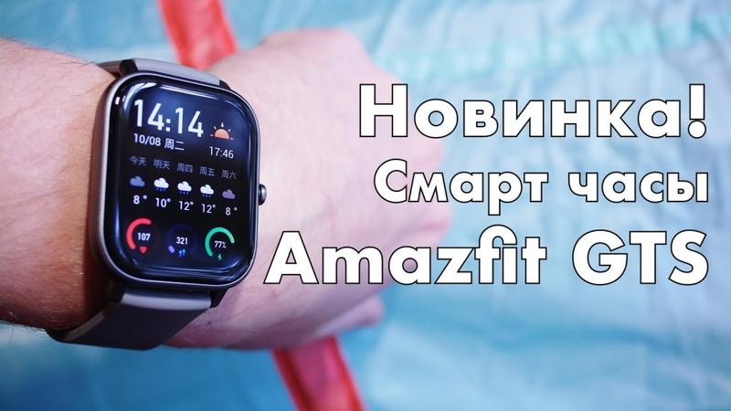 Умные часы Amazfit GTS - лучший аналог Apple Watch (китайская версия)