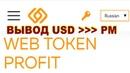 Web Token Profit Вывод USD на Perfect