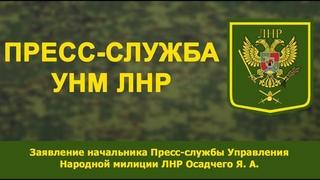 25 февраля 2020 г. Заявление начальника Пресс-службы  УНМ ЛНР Осадчего Я. А.