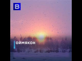 Село Оймякон  самый холодный населенный пункт в мире. Местная школа закрывается только при температуре -52 градуса.