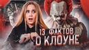 13 ФАКТОВ О КЛОУНЕ!! ПРОЕКТ ОНО СДАВАЙСЯ, МЫ ЗНАЕМ О ВАС ВСЕ!