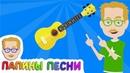 Музыкальные инструменты | Песня про Укулеле | Песни для детей | Развивающие песенки | Папины песни