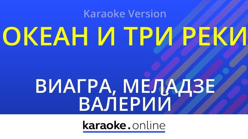 Океан и три реки ВиаГра Валерий Меладзе Karaoke version
